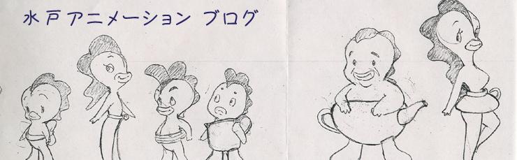 水戸アニメーションブログ